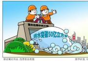 南水北调中线工程向天津供水突破50亿立方米