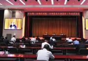 中央第三巡视组巡视工业和信息化部党组工作动员会召开