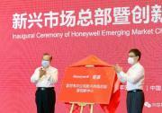 李克强就武汉霍尼韦尔公司新兴市场总部暨创新中心成立仪式致贺信
