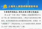 """上海欲打造亚洲版""""汉诺威工业博览会"""""""