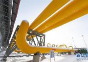 中俄东线天然气管道投产通气