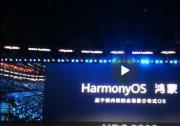 华为正式发布分布式操作系统—鸿蒙OS(操作系统)