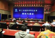 2019年12月1日后北京全市道路停车将一律取消人工现场收费