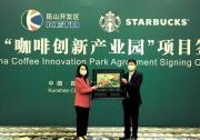 """首期投资9亿元打造""""咖啡创新产业园"""" 星巴克助力中国咖啡产业升级"""