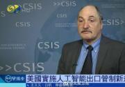 美国智库战略与国际问题研究中心高级副总裁、科技政策专家刘易斯指出