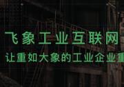 阿里投资重庆飞象工业互联网持股25%,近日已完成工商变更
