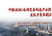 中德(沈阳)高端装备制造产业园建设方案印发