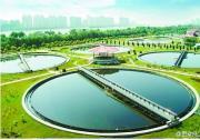 《污水处理费征收使用管理办法》印发,鼓励社会资本参与