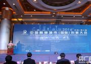 2016沈阳·第三届中国智慧城市创新大会开幕