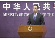 中国将于近期发布不可靠实体清单