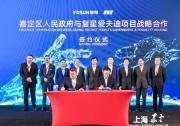 上海嘉定区人民政府与复星爱夫迪项目战略合作签约仪式隆重举行