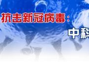 王志刚部长带队赴中科院调研应对新冠肺炎疫情科研攻关工作并召开专家座谈会