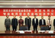 国家自然科学基金委与国家电网签署联合基金协议