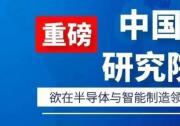 中国长城研究院成立