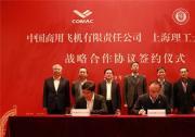 中国商飞与上海理工大学签署战略合作框架协议