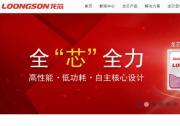 """新基建为国产高端芯片带来新""""东风"""""""