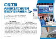 中铁工服构建盾构工程工业互联网提供全产业链专业服务
