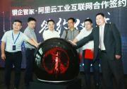 钢企管家联手阿里云共同打造钢铁行业首家工业互联网平台