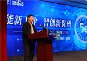 """贵州移动联合贵州工业制造业龙头企业打造""""5G+工业互联网""""新组合"""