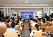 青岛市世界工业互联网之都建设工程中小企业三年行动计划发布