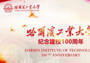 习近平总书记致信祝贺哈尔滨工业大学建校100周年在哈工大广大师生中引发热烈反响