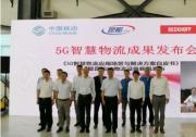 全国首个!来中国船舶昆船公司看5G智慧物流