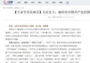 《光明网》刊发山东大学马克思主义学院张士海教授理论文章