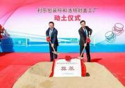 利乐全球最大全自动化智能封盖工厂落户中国