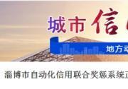淄博市自动化信用联合奖惩系统正式启动