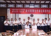 清华大学电机系与中国中铁电气化局集团签署重大项目合同