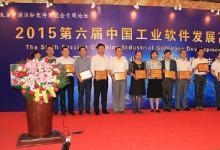 《中国工业软件产品大全》发布