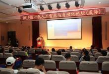 新一代人工智能与自动化论坛(威海)举办