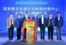 国家数字化设计与制造创新中心北京中心成立大会召开