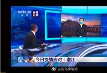 央视《新闻1十1》白岩松连线潜江市委书记吴祖云