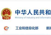 辛国斌主持召开部分省市中小企业复工复产工作视频会议