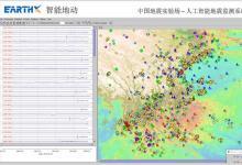 人工智能地震监测系统上线:2秒报出地震参数