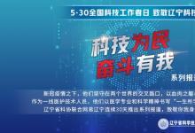中科院沈阳自动化所跨界联合钟南山团队研发医用机器人