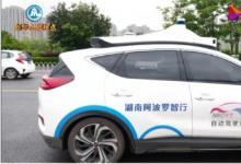 """长沙打车可以叫""""无人车""""了!自动驾驶离规模化落地还有多远?"""