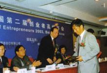 陈斌总裁入选中国十大创业新锐