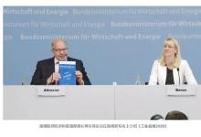 德国《国家工业战略2030》发布:更具竞争力的工业政策