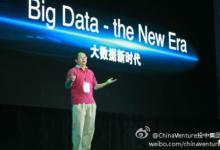 周鸿祎:万物互联时代信息安全将面临挑战