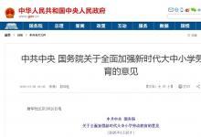 中共中央 国务院关于全面加强新时代大中小学劳动教育的意见