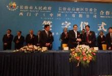 西门子将与潞安矿业集团成立合资公司
