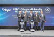 清华大学自动化系与香港生产力促进局共同签署合作协议