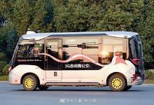 5G自动微公交亮相乌镇
