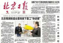"""北京高端制造业基地按下复工""""快进键"""""""