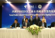 中国电信与GE共同打造工业互联网生态圈