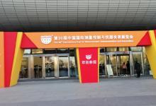 第30届中国国际测量控制与仪器仪表展览会