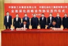 中核集团与中国石化签署全面深化战略合作协议