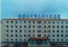 机械工业第九设计研究院与西门子(中国)签署战略合作协议